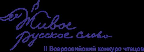 Всероссийского конкурса чтецов «Живое русское слово»